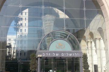 ציפוי חלונות – ירושלים של זהב